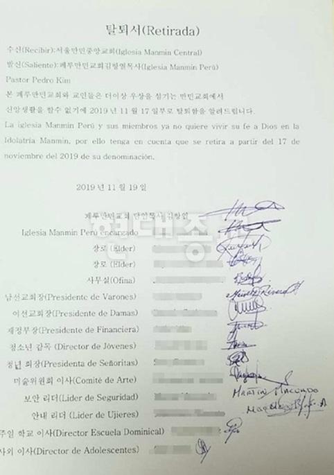 페루 만민중앙교회 교단 탈퇴