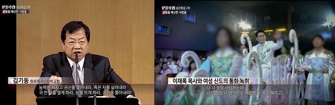 MBC PD 수첩 <믿음을 배신한 사람들> 방영