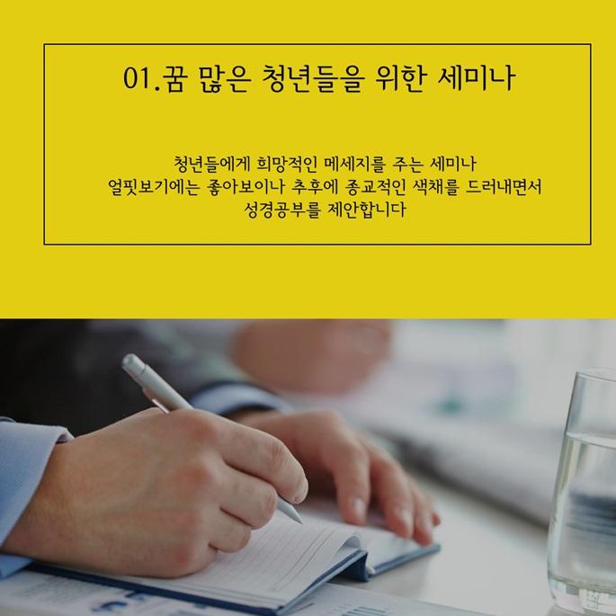 [카드뉴스] 사이비 위장종교 세미나 편