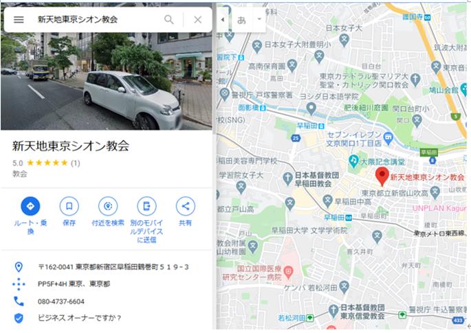 코로나19 그리고 일본의 신천지