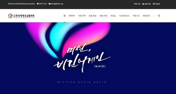 KWMA, 인터콥 회원정지 '해제' 논란