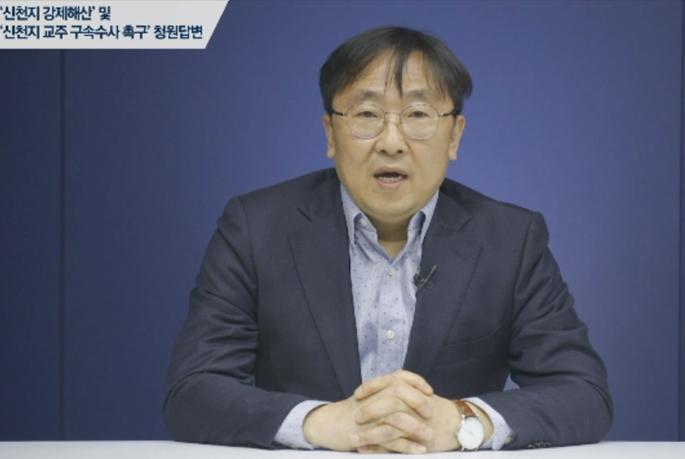 """靑, 신천지 해산 청원에 """"상응하는 처벌 이루어질 것"""""""