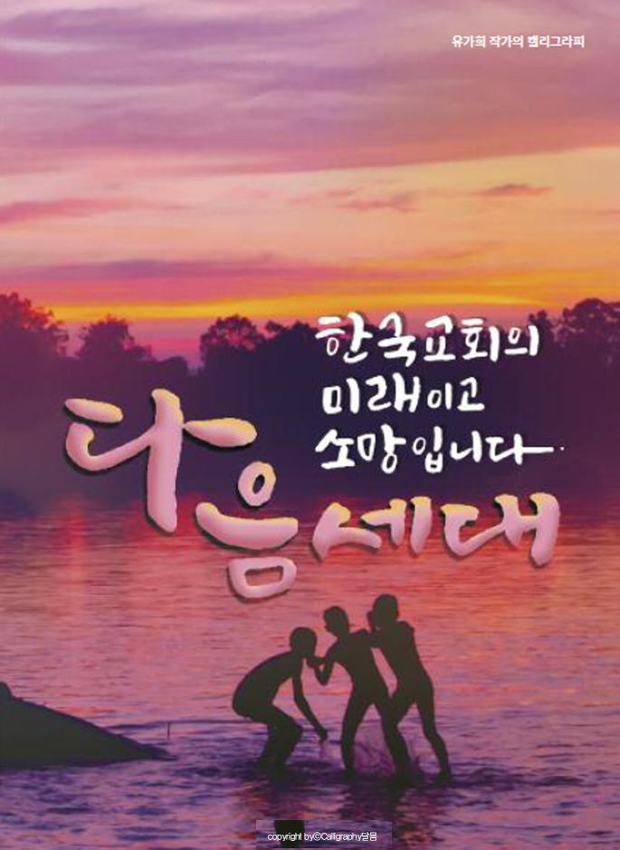[유가희 작가의 캘리그라피] 다음세대 한국교회의 미래이고 소망입니다