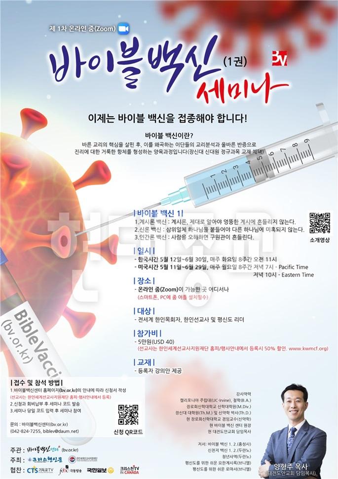 제1차 바이블 백신 1 온라인 세미나 개최