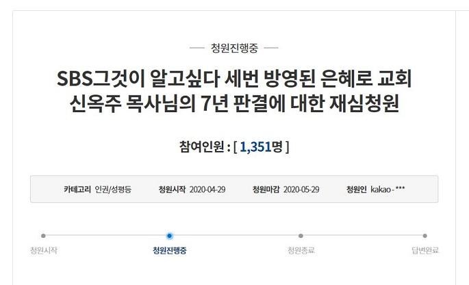 은혜로교회 신옥주 7년 판결 재심 청원