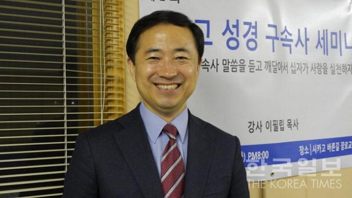 평강제일교회 구속사 세미나로 미혹