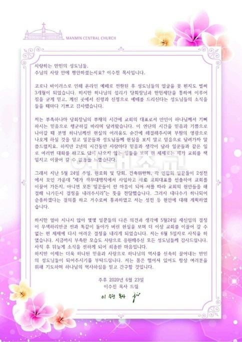 만민중앙교회 이수진 당회장 대행 사직
