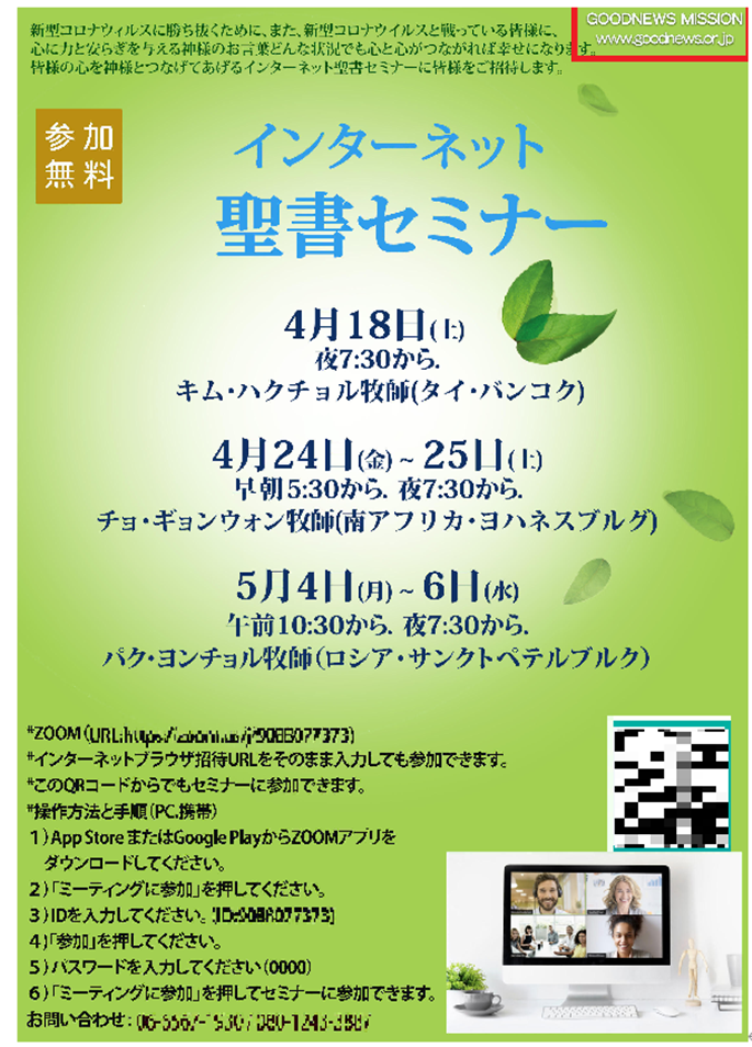 코로나19와 일본의 기쁜소식선교회
