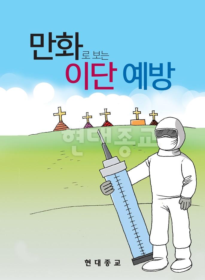 『만화로 보는 이단 예방』으로 이단 대처와 예방을 동시에!