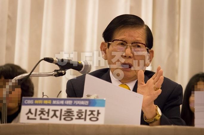 검찰, 이만희 구속영장 청구