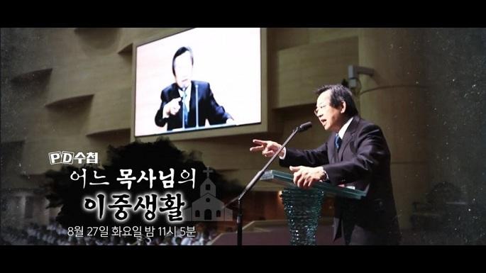 """성락교회 <PD수첩> """"어느 목사님의 이중생활"""" 정정보도 요청 기각"""