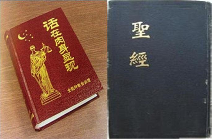 전능신교 전격 해부: 교의, 교주, 신도, 교회의 정체 (1)