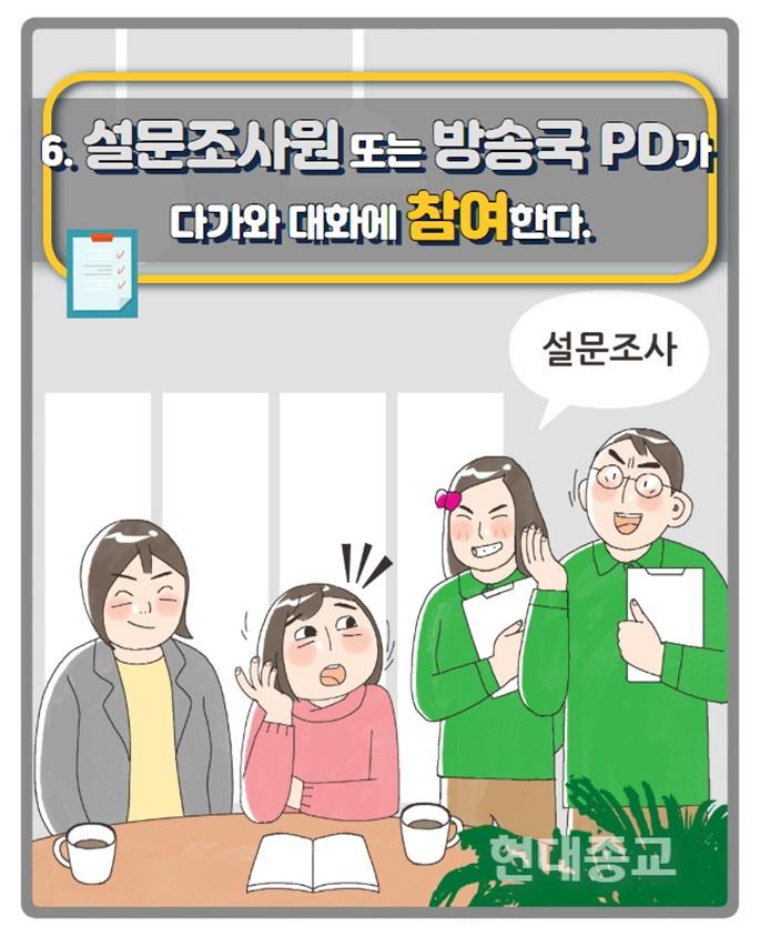 [카드뉴스] 카페 안에서 활동하는 이단 분별법
