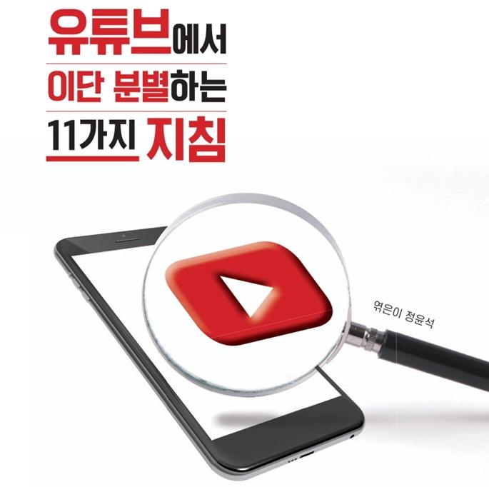 기독교포털뉴스, 유튜브에서 이단 분별하는 11가지 지침 제작