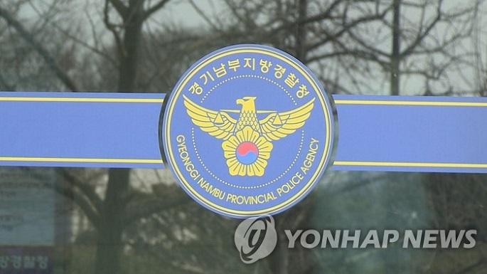 성 착취 목사 경찰 수사 착수