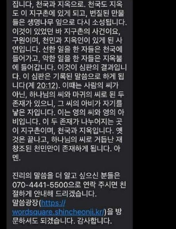 전남대 총학생회, 부회장 신천지 논란에 결국 해체하기로