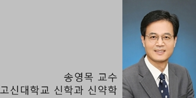 [송영목 교수] '하나님의교회 세계복음선교협회'안상홍의 요한계시록 해석에 대한 비판 (2)