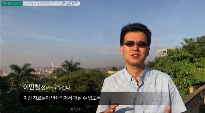『한국어·영어·중국어로 간추린 이단 바로 알기』 출간 그 이후