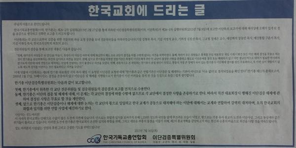 한기총, 고 박윤식․류광수와 이별하나?
