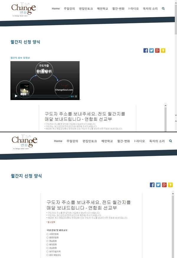 안식교 월간지 「The Change(변화)」 실체 드러나자 홍보동영상 삭제