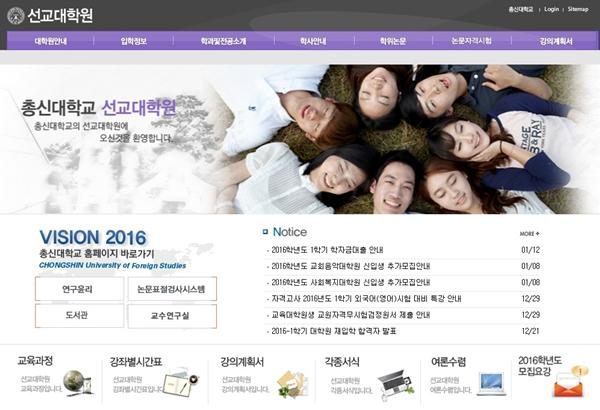 총신대학교 선교대학원 이단교육으로 이단대처