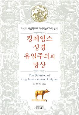 킹제임스성경만이 유일한 성경일까?