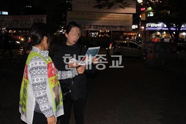 신천지피해가족연대 홍대앞 2차 촛불시위