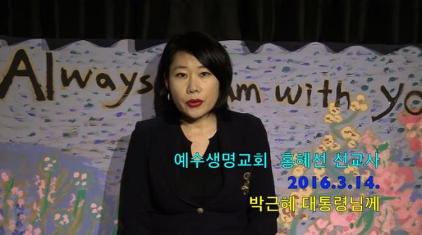 """홍혜선, """"JTBC 손석희 사형, 계엄령 선포"""" 주장"""